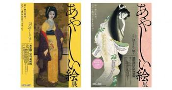 Exposition « Ayashii-é » au MOMAT