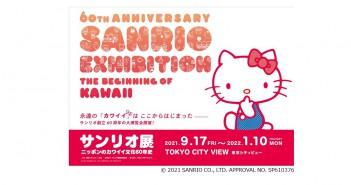 Expo célébrant les 60 ans de Sanrio – Tokyo City View