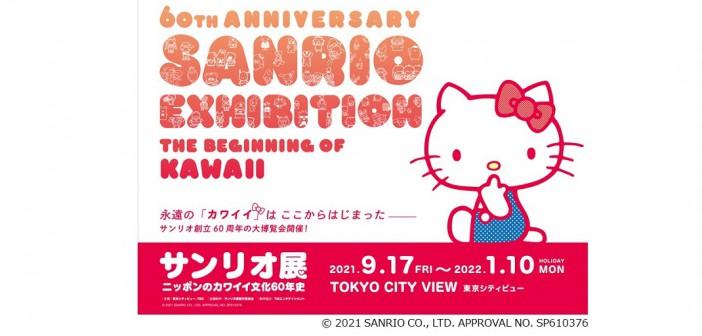 Expo célébrant les 60 ans de Sanrio
