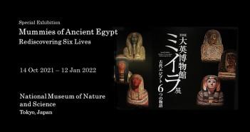 Momies de l'Egypte ancienne | amuzen