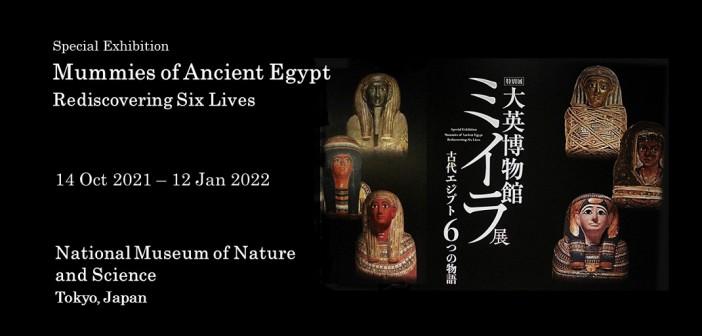 Exposition « Momies de l'Egypte ancienne »